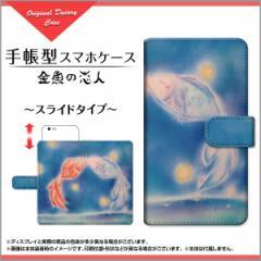 LG it LGV36 isai V30+ LGV35 Beat LGV34 vivid LGV32 手帳型ケース スライド式 金魚の恋人 やの ともこ /送料無料