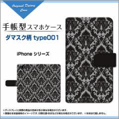iPhone6 アイフォン6 手帳型ケース/カバー ダマスク柄 type001 綺麗(きれい) モノトーン おしゃれ ダマスク織 金華山柄/送料無料