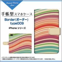 3Dガラスフィルム付 カラー:黒 iPhone XS XR X 8 7 手帳型ケース カメラ穴対応 Border(ボーダー) type009 カラフル ボーダー /送料無料