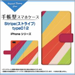 ガラスフィルム付 iPhone XS XR X 8 7 手帳型ケース カメラ穴対応 Stripe(ストライプ) type012 ストライプ ステッチ /送料無料