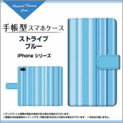 iPhone XS/XS Max XR X 8/8Plus 7/7Plus SE 6/6s 手帳型ケース カメラ穴対応 ストライプブルー ボーダー ストライプ しましま /送料無料