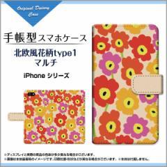 iPhone6 アイフォン6 手帳型ケース/カバー 北欧風花柄type1マルチ マリメッコ風 花柄 フラワー カラフル/送料無料