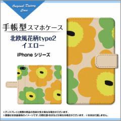 iPhone6 アイフォン6 手帳型ケース/カバー 北欧風花柄type2イエロー マリメッコ風 花柄 フラワー グリーン 黄 緑/送料無料