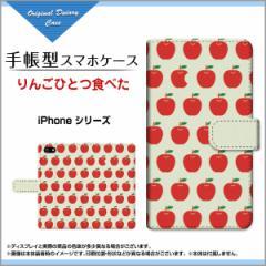3Dガラスフィルム付 カラー:白 iPhone XS XR X 8 7 手帳型ケース カメラ穴対応 りんごひとつ食べた 食べ物 りんご リンゴ /送料無料