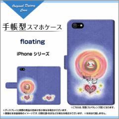 液晶保護 ガラスフィルム付 iPhone XS XR X 8 7 6/6s 手帳型ケース カメラ穴対応 floating わだの めぐみ /送料無料