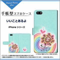 3Dガラスフィルム付 カラー:黒 iPhone XS Max 8 Plus 7Plus 手帳型ケース カメラ穴対応 いいことあるよ わだの めぐみ /送料無料