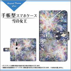 XPERIA XZ3 [SO-01L/SOV39/801SO] XZ2 [SO-03K SOV37 702SO] XZ2 Premium XZ2 Compact 手帳型ケース 雪の女王 F:chocalo /送料無料