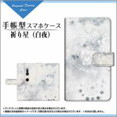 XPERIA XZ3 [SO-01L/SOV39/801SO] XZ2 [SO-03K SOV37 702SO] XZ2 Premium XZ2 Compact 手帳型 祈り星(白夜) F:chocalo /送料無料