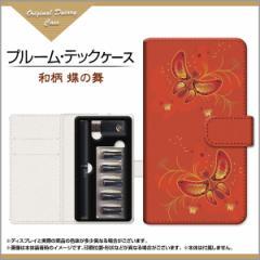 Ploom TECH ケース プルームテック収納用 手帳型カバー 手帳型ケース 和柄 蝶の舞 /送料無料