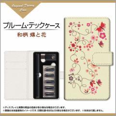 Ploom TECH ケース プルームテック収納用 手帳型カバー 手帳型ケース 和柄 蝶と花 /送料無料