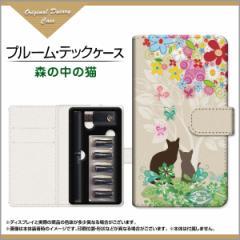 Ploom TECH ケース プルームテック収納用 手帳型カバー 手帳型ケース 森の中の猫 /送料無料