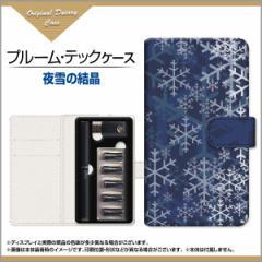 Ploom TECH ケース プルームテック収納用 手帳型カバー 手帳型ケース 夜雪の結晶 /送料無料