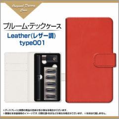 Ploom TECH ケース プルームテック収納用 手帳型カバー 手帳型ケース Leather(レザー調) type001 /送料無料