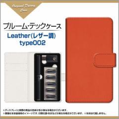Ploom TECH ケース プルームテック収納用 手帳型カバー 手帳型ケース Leather(レザー調) type002 /送料無料