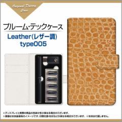 Ploom TECH ケース プルームテック収納用 手帳型カバー 手帳型ケース Leather(レザー調) type005 /送料無料