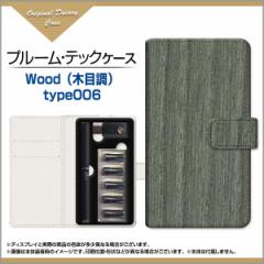Ploom TECH ケース プルームテック収納用 手帳型カバー 手帳型ケース Wood(木目調) type006 /送料無料