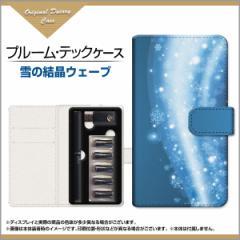 Ploom TECH ケース プルームテック収納用 手帳型カバー 手帳型ケース 雪の結晶ウェーブ /送料無料