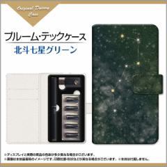 Ploom TECH ケース プルームテック収納用 手帳型カバー 手帳型ケース 北斗七星グリーン /送料無料