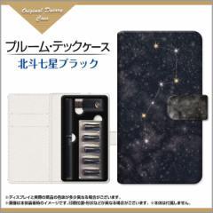 Ploom TECH ケース プルームテック収納用 手帳型カバー 手帳型ケース 北斗七星ブラック /送料無料