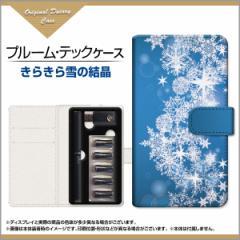 Ploom TECH ケース プルームテック収納用 手帳型カバー 手帳型ケース きらきら雪の結晶 /送料無料