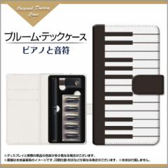 Ploom TECH ケース プルームテック収納用 手帳型カバー 手帳型ケース ピアノと音符 /送料無料