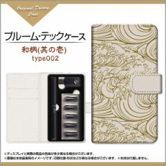 Ploom TECH ケース プルームテック収納用 手帳型カバー 手帳型ケース 和柄(其の壱) type002 /送料無料