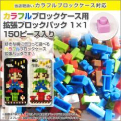 iPhone8/8Plus 7/7Plus 6s/6sPlus 6/6Plus カラフル ブロックケース用 拡張ブロックパック 1×1 150ピース入り