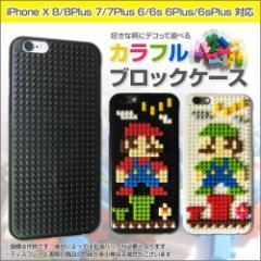 iPhone X 8/8Plus 7/7Plus 6s/6sPlus 6/6Plus カラフル ブロックケース  ハードケース 好きな柄にデコって遊べる♪