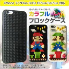 iPhone7/7Plus 6s/6sPlus 6/6Plus カラフル ブロックケース  ハードケース 好きな柄にデコって遊べる♪