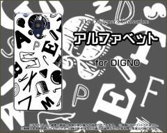DIGNO G [601KC] F ディグノ ハード スマホ カバー ケースアルファベット(モノトーン) フォント 白 黒 アルファベット
