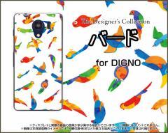 DIGNO G [601KC] F E [503KC] ディグノ ハード スマホ カバー ケース バード(カラフル) /送料無料