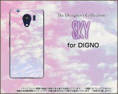 DIGNO G [601KC] F E [503KC] ディグノ ハード スマホ カバー ケース SKY(ピンク×ブルー) /送料無料