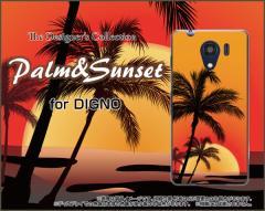 DIGNO G [601KC] F E [503KC] ディグノ ハード スマホ カバー ケース Palm&Sunset /送料無料