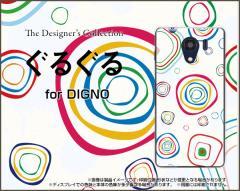 DIGNO G [601KC] F E [503KC] ディグノ ハード スマホ カバー ケース ぐるぐる /送料無料