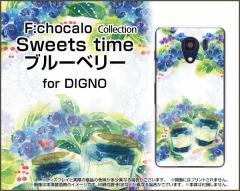 DIGNO G [601KC] F E [503KC] ディグノ ハード スマホ ケース Sweets time ブルーベリー F:chocalo