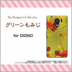 DIGNO G [601KC] F E [503KC] ディグノ ハード スマホ カバー ケース グリーンもみじ/送料無料