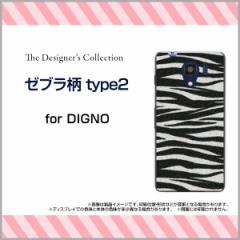DIGNO G [601KC] F E [503KC] ディグノ ハード スマホ カバー ケース ゼブラ柄type2/送料無料