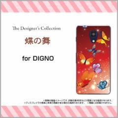 DIGNO G [601KC] F E [503KC] ディグノ ハード スマホ カバー ケース 蝶の舞/送料無料