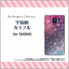 DIGNO G [601KC] F E [503KC] ディグノ ハード スマホ カバー ケース 宇宙柄カラフル/送料無料