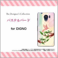 DIGNO G [601KC] F E [503KC] ディグノ ハード スマホ カバー ケース パステルバード/送料無料
