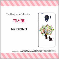 DIGNO G [601KC] F E [503KC] ディグノ ハード スマホ カバー ケース 花と猫/送料無料