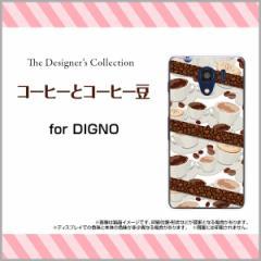 DIGNO G [601KC] F E [503KC] ディグノ ハード スマホ カバー ケース コーヒーとコーヒー豆/送料無料