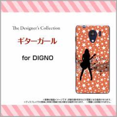 DIGNO G [601KC] F E [503KC] ディグノ ハード スマホ カバー ケース ギターガール/送料無料