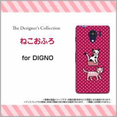 DIGNO G [601KC] F E [503KC] ディグノ ハード スマホ カバー ケース ねこおふろ/送料無料