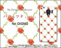 DIGNO G [601KC] F E [503KC] ディグノ ハード スマホ カバー ケースバラ&ツタ(赤x白) 薔薇(ばら ローズ) 可愛い(かわいい)