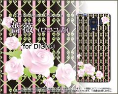 DIGNO G [601KC] F E [503KC] ディグノ ハード スマホ カバー ケース薔薇(ロココ調) 薔薇(バラ) 可愛い(かわいい)ロココ調