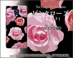 DIGNO G [601KC] F ディグノ ハード スマホ カバー ケースピンクローズ (イラスト) 薔薇(バラ) 綺麗(きれい キレイ) 可愛い