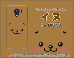 DIGNO G [601KC] F E [503KC] ディグノ ハード スマホ カバー ケース イヌ /送料無料