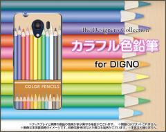 DIGNO G [601KC] F E [503KC] ディグノ ハード スマホ カバー ケース カラフル色鉛筆 /送料無料