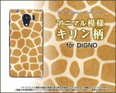 DIGNO G [601KC] F E [503KC] ディグノ ハード スマホ カバー ケース キリン柄 /送料無料